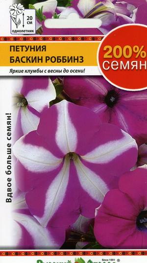 15573_petunia_baskin_robbis